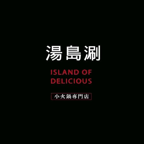 汤岛涮小火锅