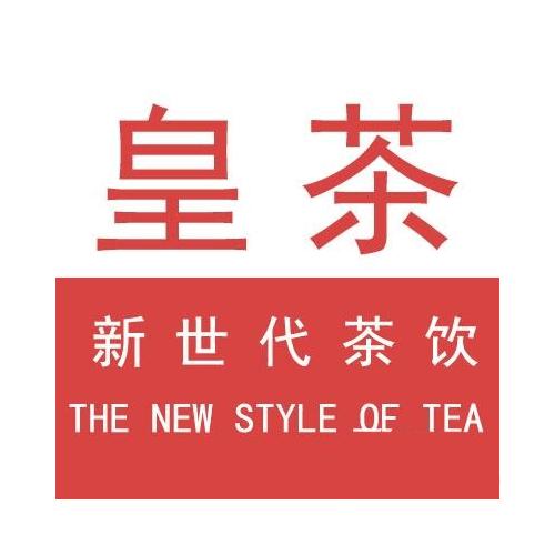 皇茶新世代茶饮