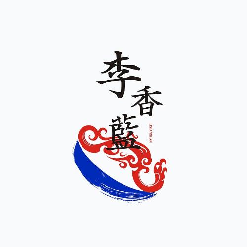 李香蓝火锅