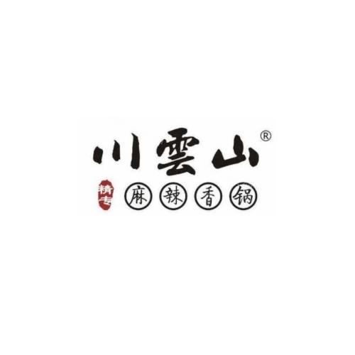川雲山串串老火锅