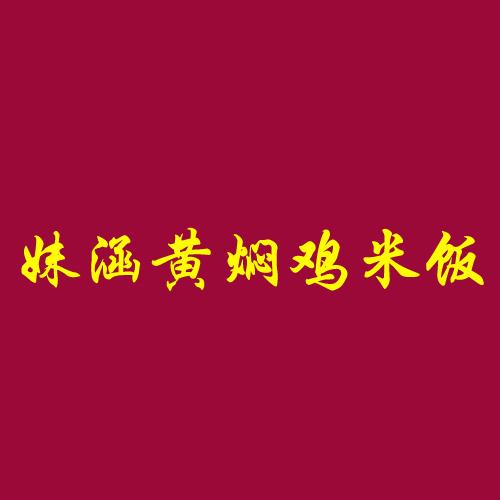 妹涵黄焖鸡米饭