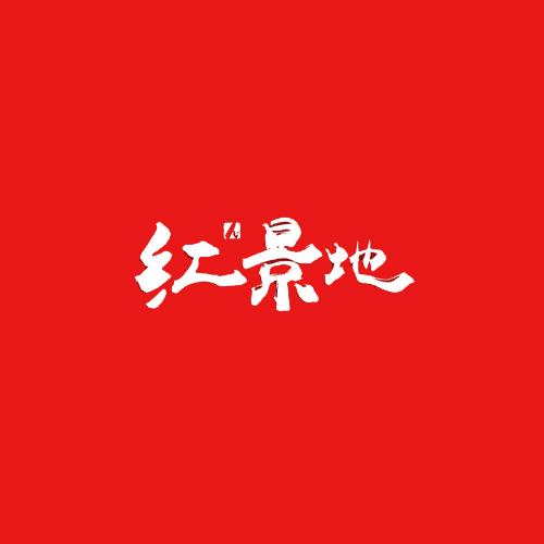 红景地火锅