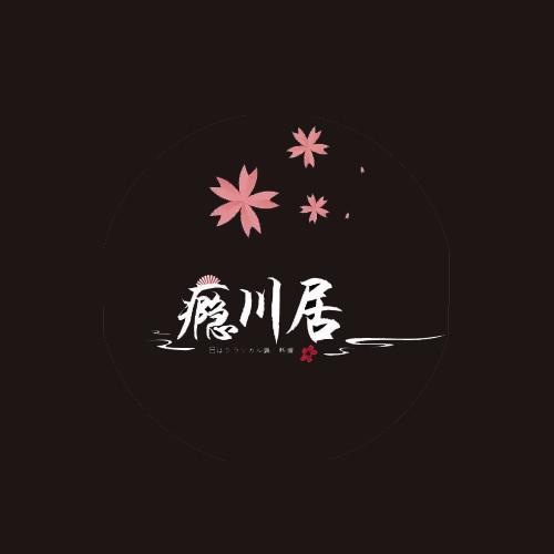 瘾川居日式火锅