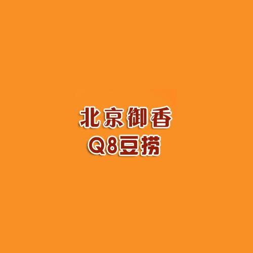 Q8豆撈小火鍋