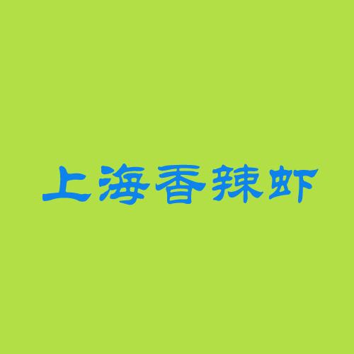 上海香辣虾