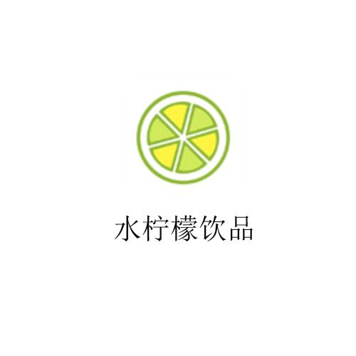 水柠檬饮品