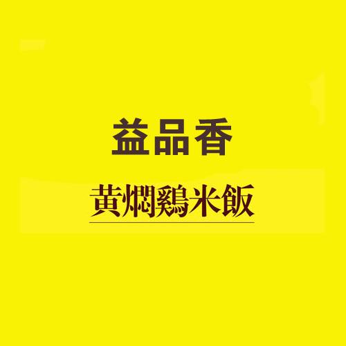 益品香黄焖鸡米饭