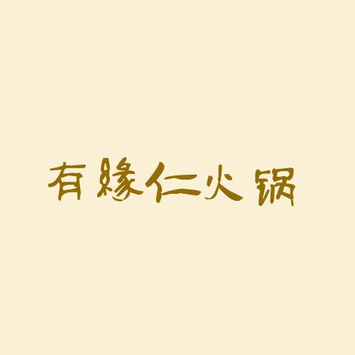 有缘仁火锅
