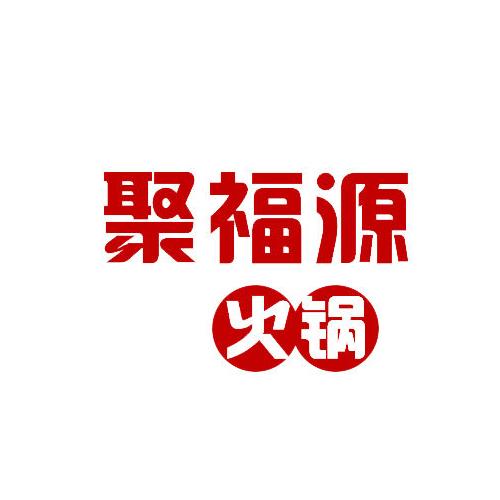 重庆聚福源火锅