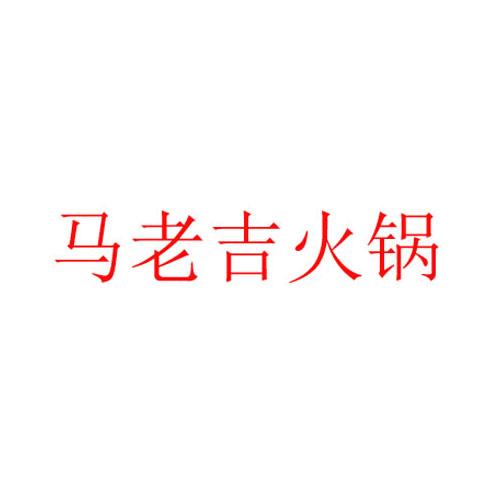 马老吉火锅