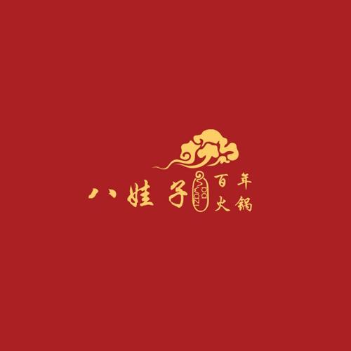 八娃子百年重庆火锅