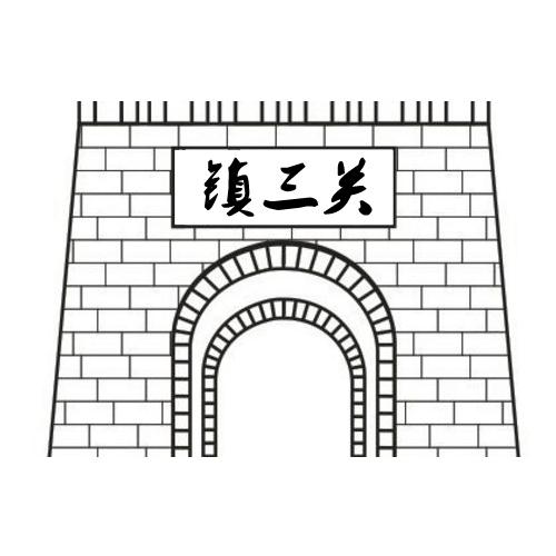 重庆镇三关老火锅