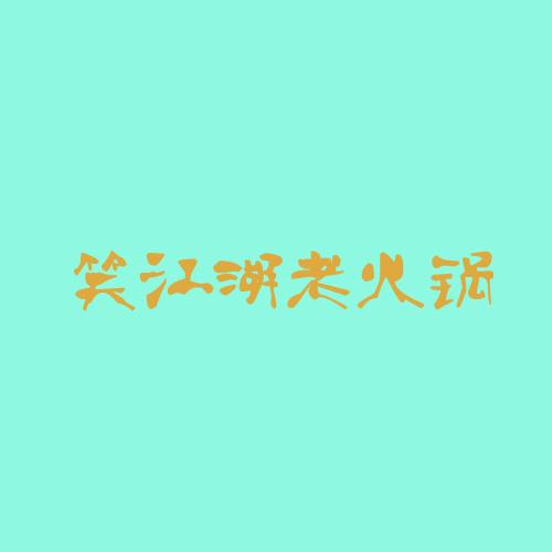 笑江湖老火锅
