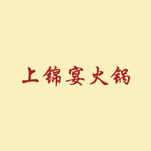 上锦宴火锅