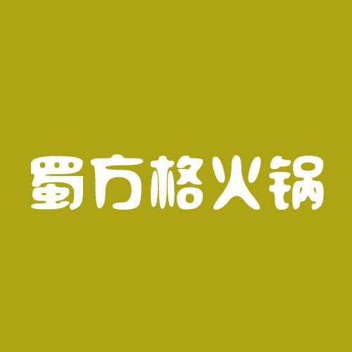 蜀方格火锅