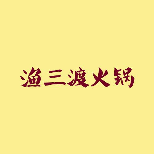渔三渡火锅