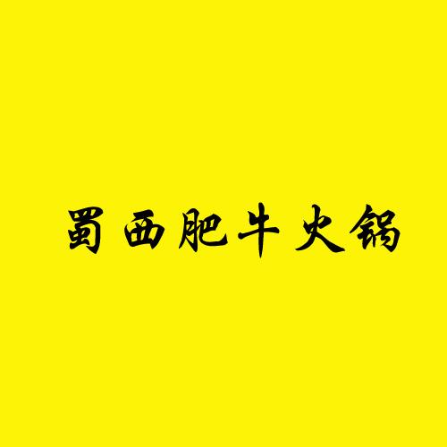 蜀西肥牛火锅