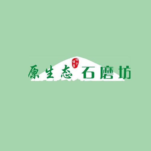 原生态石磨坊