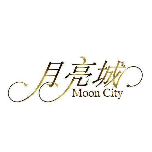 月亮城餐饮