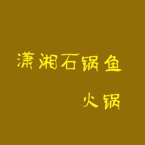 潇湘石锅鱼火锅