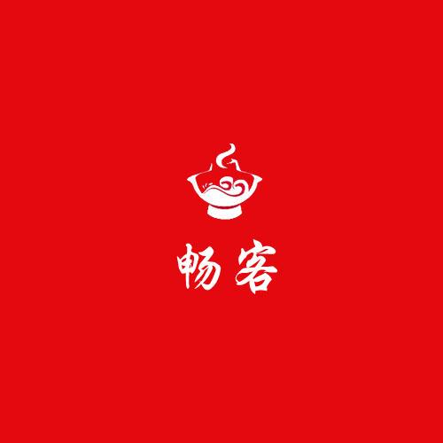 畅客汤烤锅王