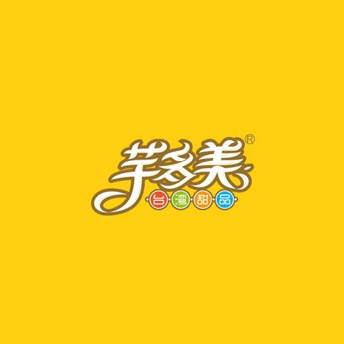 芋多美甜品