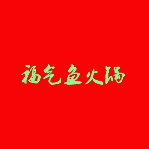 福气鱼火锅