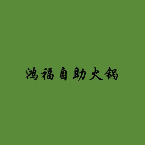 鸿福自助火锅