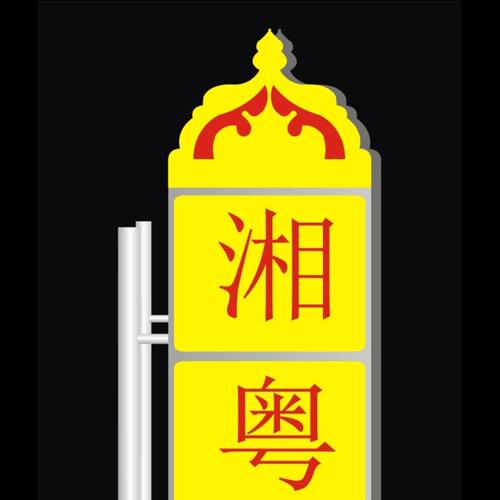 湘粤菜馆火锅