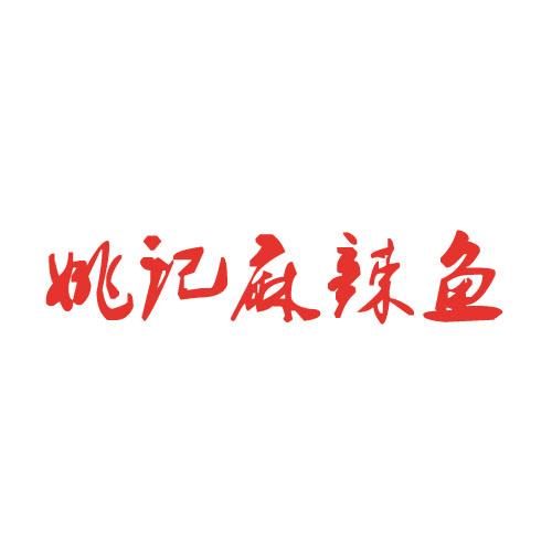 姚记麻辣鱼火锅