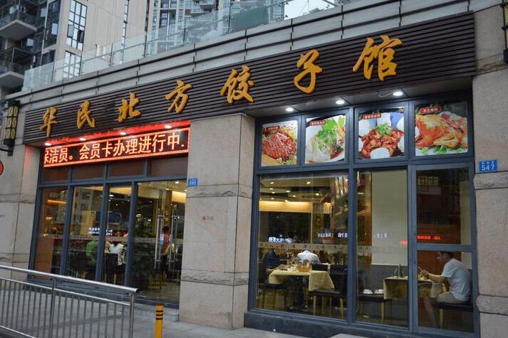 开饺子馆的利润如何