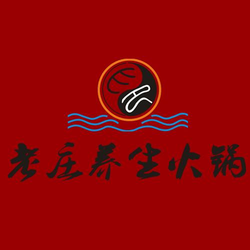 老庄养生火锅