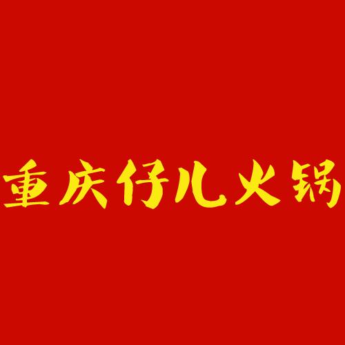 重庆仔儿火锅
