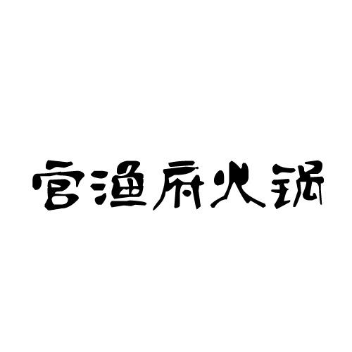 官渔府火锅