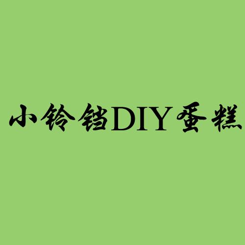 小铃铛DIY蛋糕