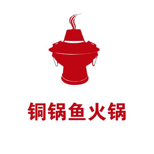 铜锅鱼火锅