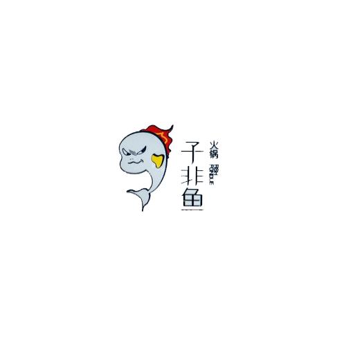 子非鱼火锅