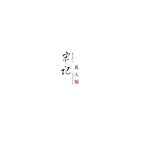 宋记鱼火锅