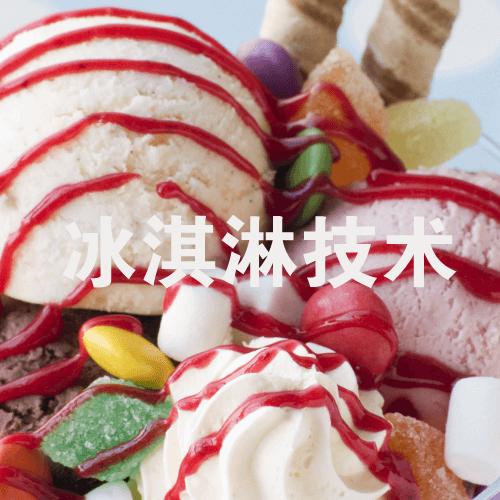 冰淇淋技术