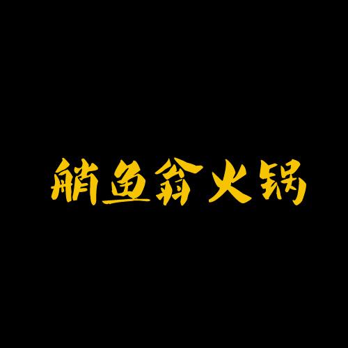 艄鱼翁火锅