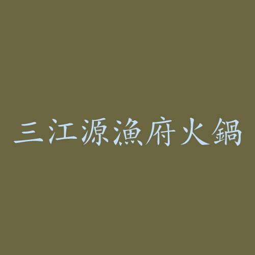 三江源渔府火锅