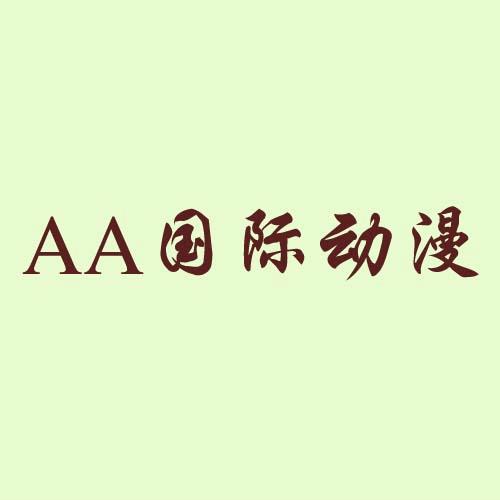 AA国际动漫甜品店