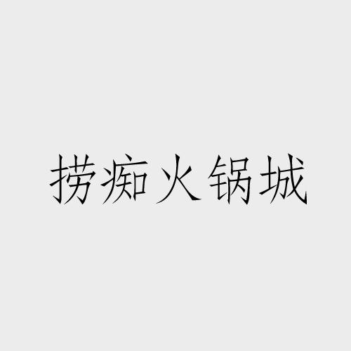 捞痴火锅城