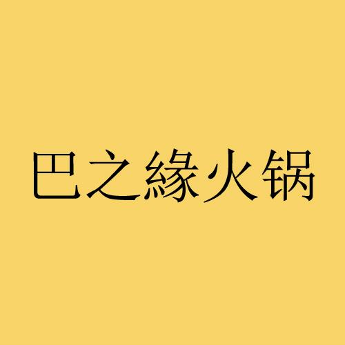 巴之緣火锅