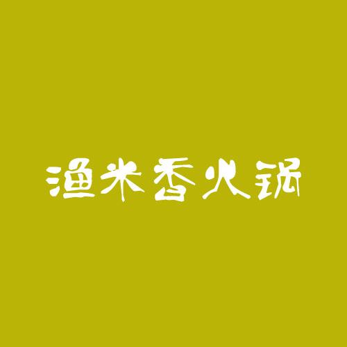 渔米香火锅