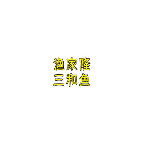 渔家隆三和鱼火锅