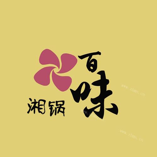 百味湘锅火锅