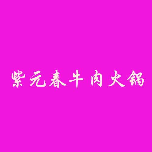 紫元春牛肉火锅