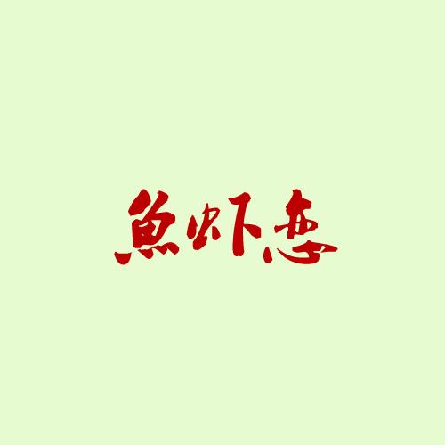 鱼虾恋火锅