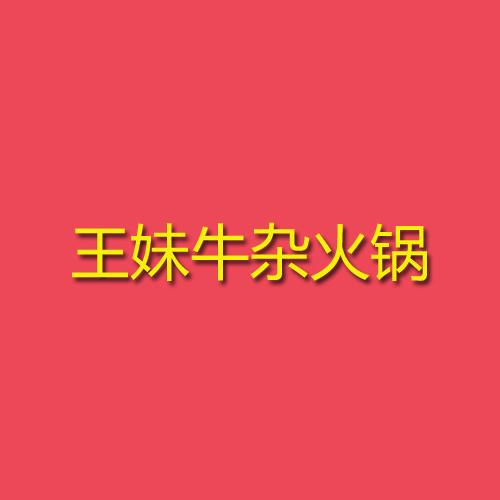 王妹牛杂火锅